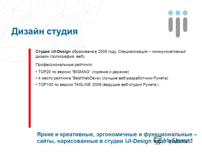 Студия IJI-Design образована в 2005 году. Специализация – коммуникативный дизайн (полиграфия, веб). Профессиональные рейтинги: TOP20 по версии