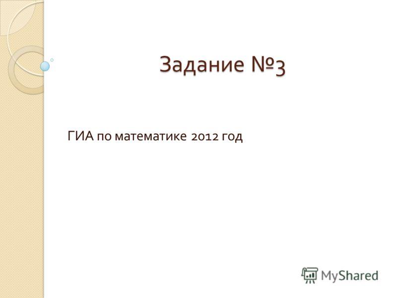 Задание 3 ГИА по математике 2012 год