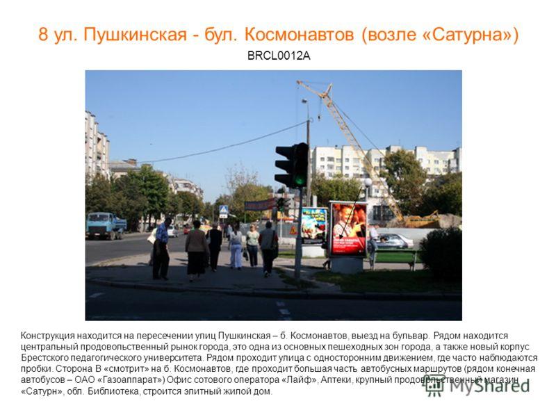 8 ул. Пушкинская - бул. Космонавтов (возле «Сатурна») BRCL0012А Конструкция находится на пересечении улиц Пушкинская – б. Космонавтов, выезд на бульвар. Рядом находится центральный продовольственный рынок города, это одна из основных пешеходных зон г