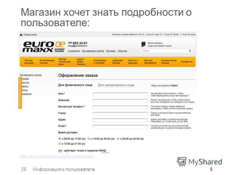 Магазин хочет знать подробности о пользователе: 29Информация о пользователе http://www.euromaxx.ru/korzina/oformlenie/