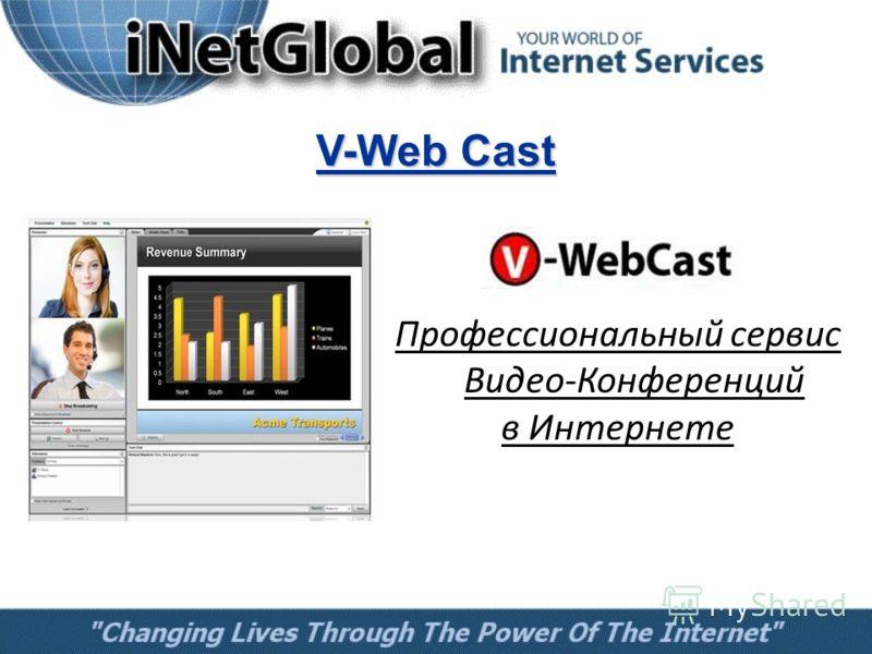 V-Web Cast Профессиональный сервис Видео-Конференций в Интернете