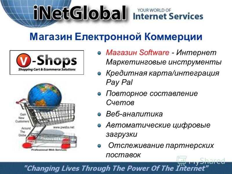 Магазин Електронной Коммерции Магазин Software - Интернет Маркетинговые инструменты Кредитная карта/интеграция Pay Pal Повторное составление Счетов Веб-аналитика Автоматические цифровые загрузки Отслеживание партнерских поставок