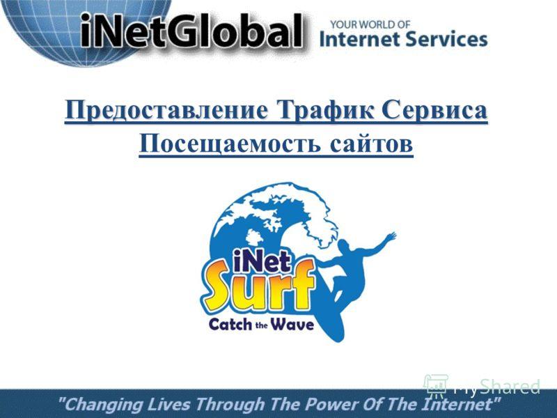 Предоставление Трафик Сервиса Предоставление Трафик Сервиса Посещаемость сайтов