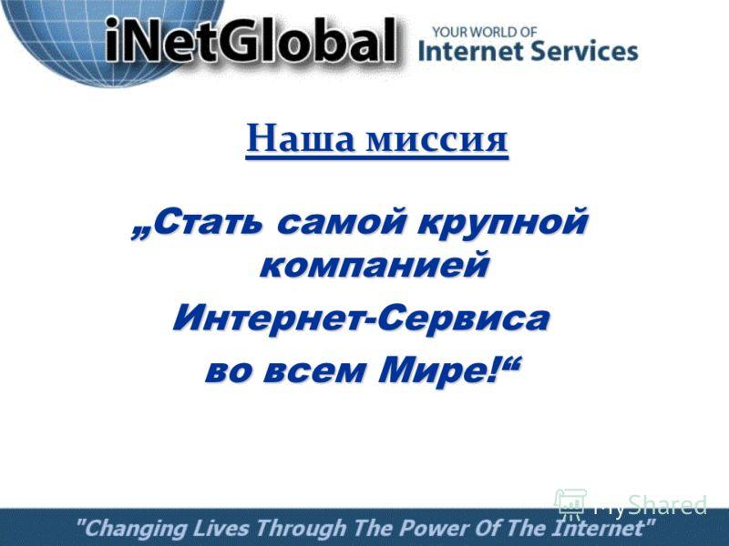 Стать самой крупной компаниейСтать самой крупной компаниейИнтернет-Сервиса во всем Мире! Наша миссия