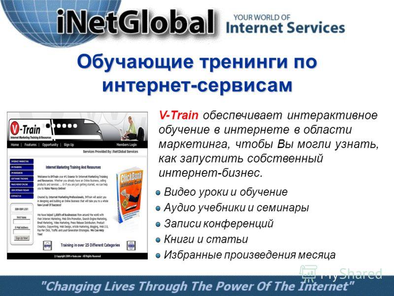 Обучающие тренинги по интернет-сервисам V-Train обеспечивает интерактивное обучение в интернете в области маркетинга, чтобы Вы могли узнать, как запустить собственный интернет-бизнес. Видео уроки и обучение Аудио учебники и семинары Записи конференци