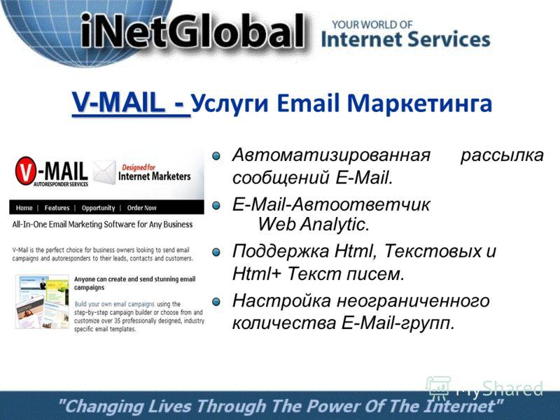 V-MAIL - V-MAIL - Услуги Email Маркетинга Автоматизированная рассылка сообщений E-Mail. Е-Мail-Автоответчик Web Analytic. Поддержка Html, Текстовых и Html+ Текст писем. Настройка неограниченного количества E-Mail-групп.