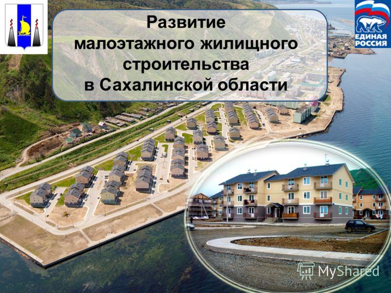 Развитие малоэтажного жилищного строительства в Сахалинской области