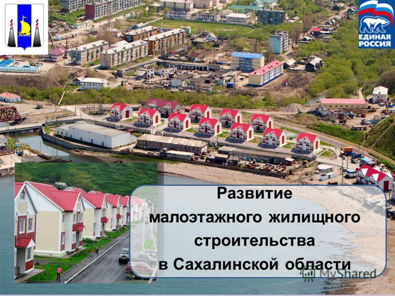 11 Развитие малоэтажного жилищного строительства в Сахалинской области