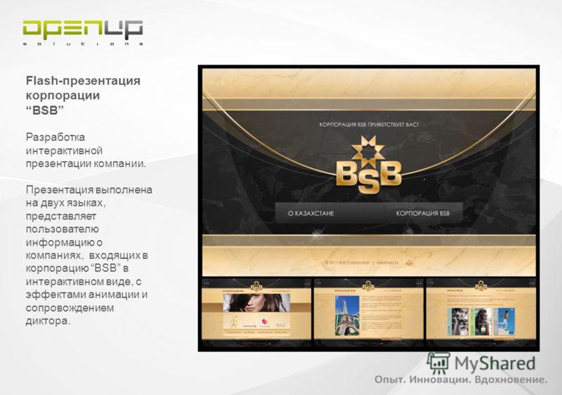 Flash-презентация корпорации BSB Разработка интерактивной презентации компании. Презентация выполнена на двух языках, представляет пользователю информацию о компаниях, входящих в корпорацию BSB в интерактивном виде, с эффектами анимации и сопровожден