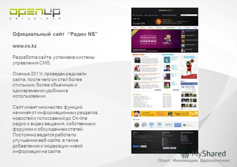 Официальный сайт Радио NS www.ns.kz Разработка сайта, установка системы управления CMS. Осенью 2011г. проведен редизайн сайта, после чего он стал более стильным, более объемным и одновременно удобным в использовании. Сайт имеет множество функций, нач