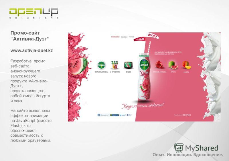 Промо-сайт Активиа-Дуэт www.activia-duet.kz Разработка промо веб-сайта, анонсирующего запуск нового продукта «Активиа- Дуэт», представляющего собой смесь йогурта и сока. На сайте выполнены эффекты анимации на JavaScript (вместо Flash), что обеспечива