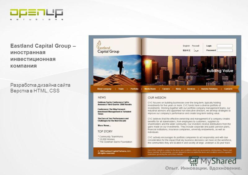 Eastland Capital Group – иностранная инвестиционная компания Разработка дизайна сайта Верстка в HTML, CSS