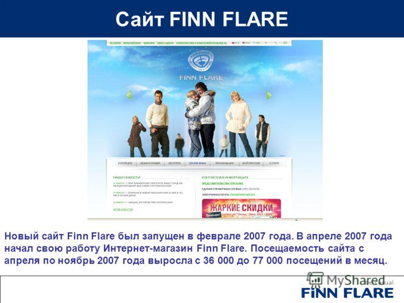 Сайт FINN FLARE Новый сайт Finn Flare был запущен в феврале 2007 года. В апреле 2007 года начал свою работу Интернет-магазин Finn Flare. Посещаемость сайта с апреля по ноябрь 2007 года выросла с 36 000 до 77 000 посещений в месяц.
