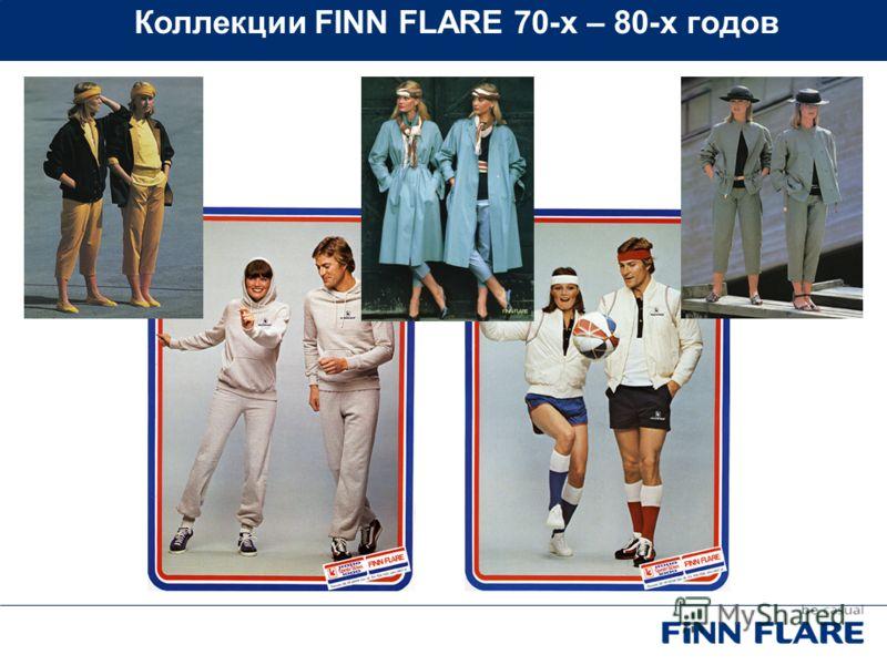 Коллекции FINN FLARE 70-х – 80-х годов