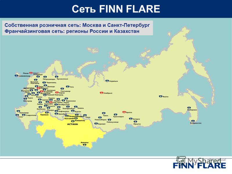 FINN FLARE сегодня Сеть FINN FLARE Собственная розничная сеть: Москва и Санкт-Петербург Франчайзинговая сеть: регионы России и Казахстан