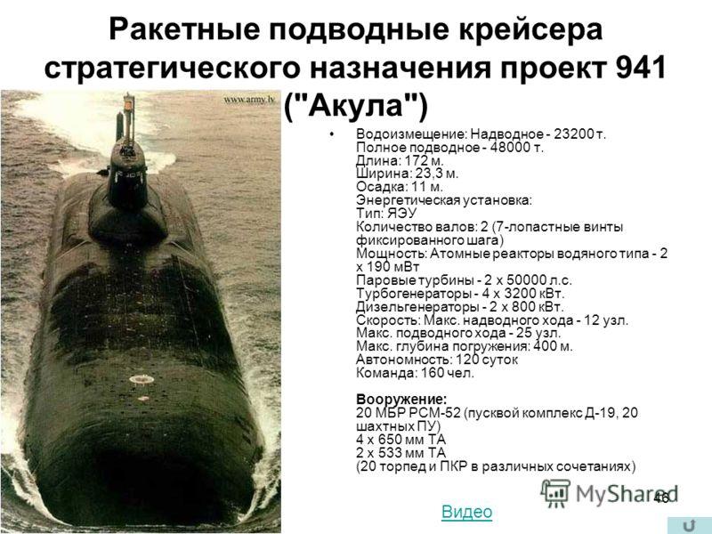 46 Ракетные подводные крейсера стратегического назначения проект 941 (