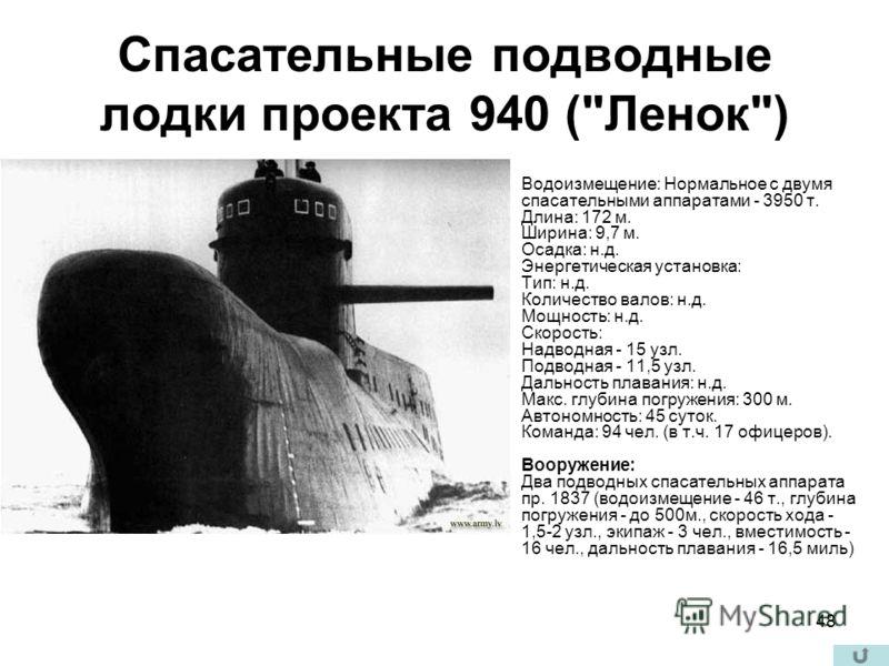 48 Спасательные подводные лодки проекта 940 (