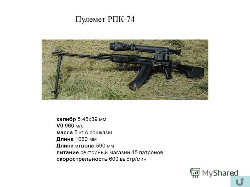7 калибр 5.45x39 мм V0 960 м/с масса 5 кг с сошками Длина 1060 мм Длина ствола 590 мм питание секторный магазин 45 патронов скорострельность 600 выстр/мин Пулемет РПК-74