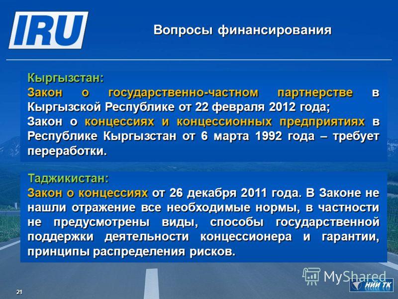 Вопросы финансирования Кыргызстан: Закон о государственно-частном партнерстве в Кыргызской Республике от 22 февраля 2012 года; Закон о концессиях и концессионных предприятиях в Республике Кыргызстан от 6 марта 1992 года – требует переработки. Таджики