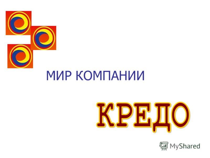 МИР КОМПАНИИ