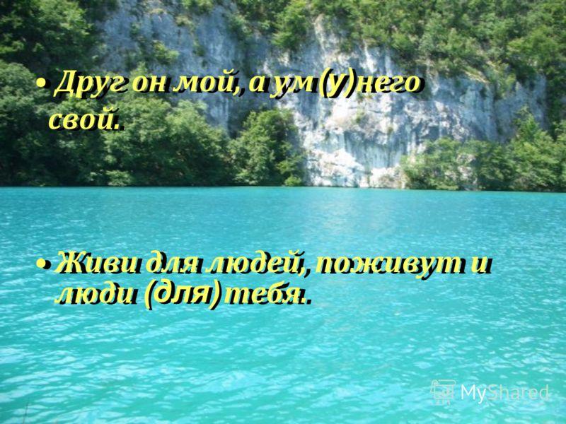 «Озеро Чистописание»