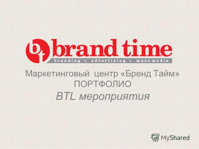 Маркетинговый центр «Бренд Тайм» ПОРТФОЛИО BTL мероприятия