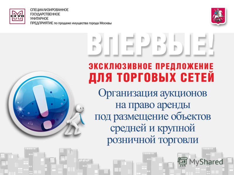 Организация аукционов на право аренды под размещение объектов средней и крупной розничной торговли