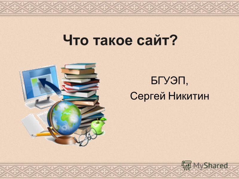 Что такое сайт? БГУЭП, Сергей Никитин