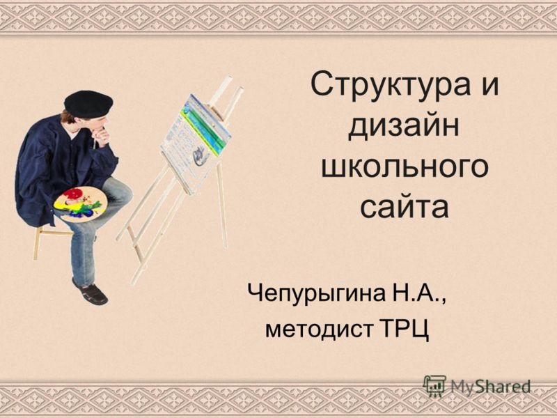 Структура и дизайн школьного сайта Чепурыгина Н.А., методист ТРЦ