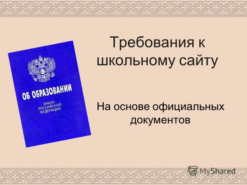 Требования к школьному сайту На основе официальных документов