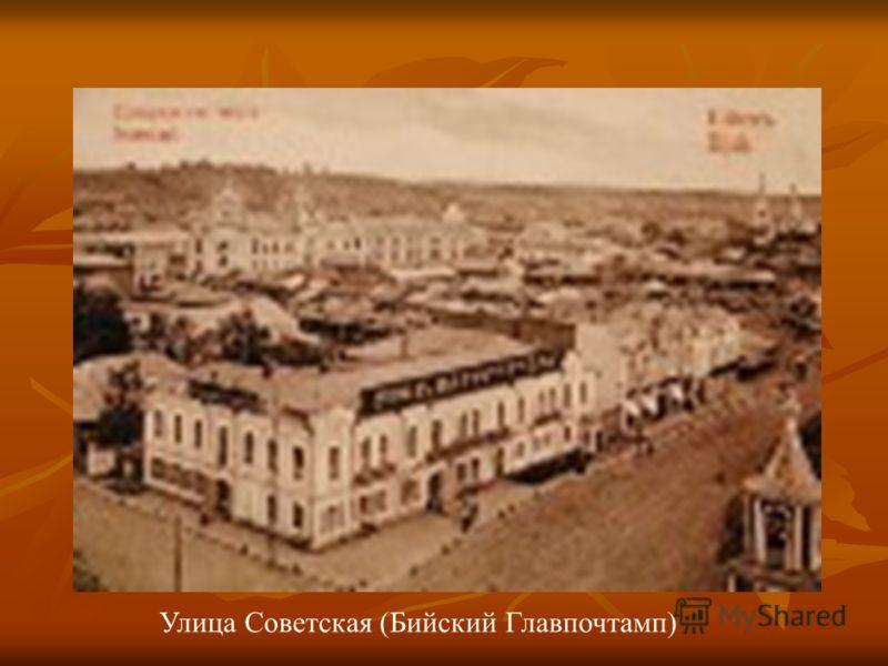 Улица Советская (Бийский Главпочтамп)