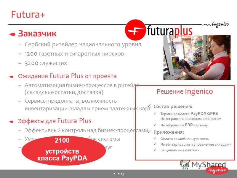 13 Решение Ingenico Состав решения: Терминал класса PayPDA GPRS Интеграция с кассовым аппаратом Интеграция в ERP -систему Приложения: Оплата за мобильную связь Инвентаризация и управление складами Защищенные платежи Futura+ Заказчик –Сербский ритейле
