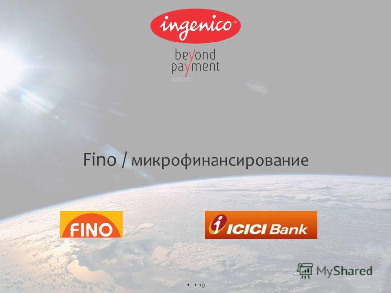 19 Fino / микрофинансирование
