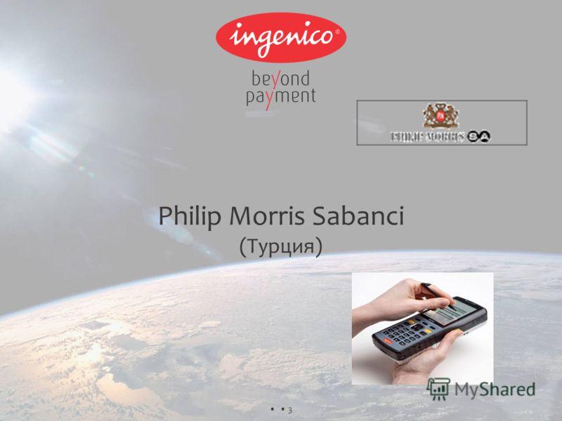 3 Philip Morris Sabanci (Турция)