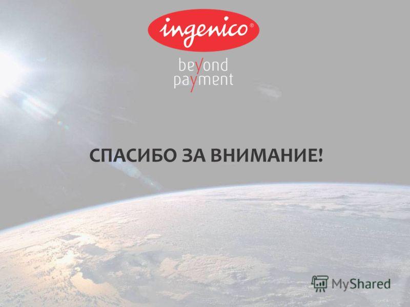 Partner logotype 37 СПАСИБО ЗА ВНИМАНИЕ!