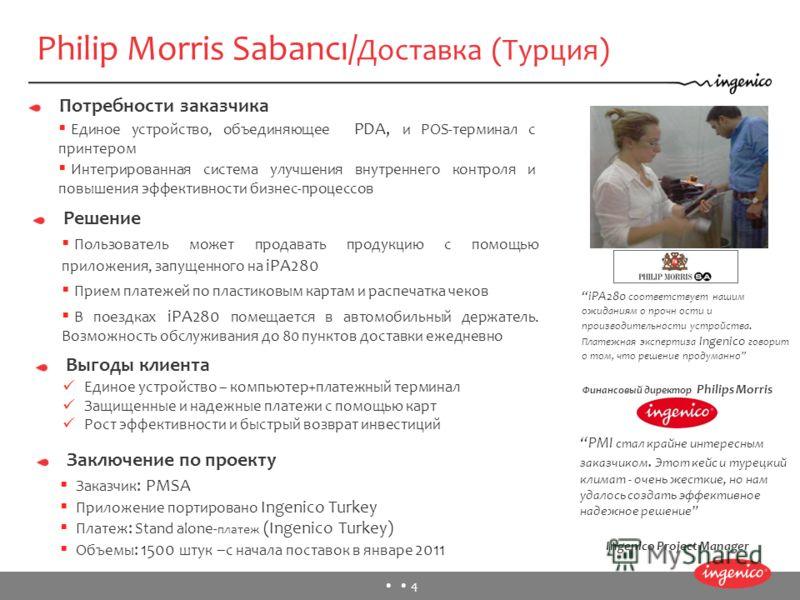 4 Philip Morris Sabancı/ Доставка (Турция) Потребности заказчика Решение Выгоды клиента Заключение по проекту Единое устройство, объединяющее PDA, и POS-терминал с принтером Интегрированная система улучшения внутреннего контроля и повышения эффективн