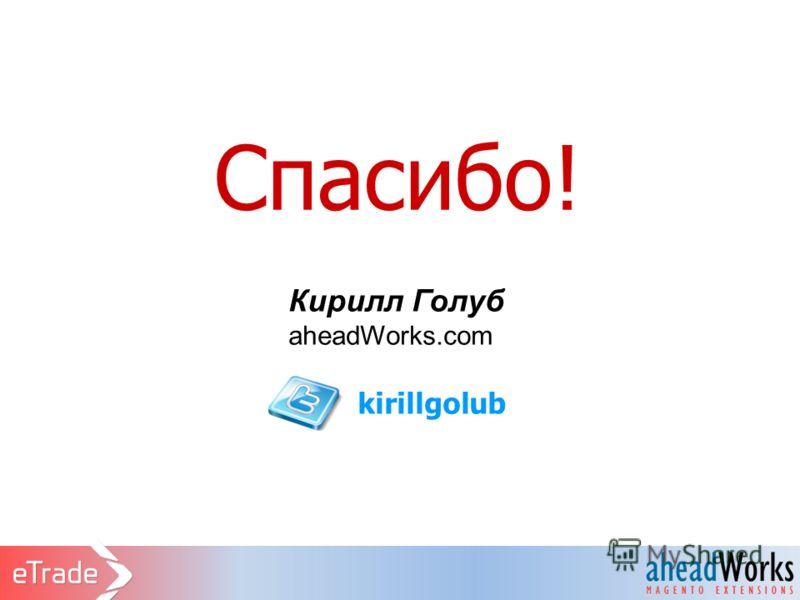 Кирилл Голуб aheadWorks.com kirillgolub Спасибо!