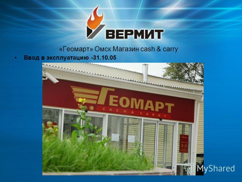 «Геомарт» Омск Магазин сash & carry Ввод в эксплуатацию -31.10.05