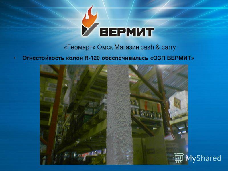 «Геомарт» Омск Магазин сash & carry Огнестойкость колон R-120 обеспечивалась «ОЗП ВЕРМИТ»