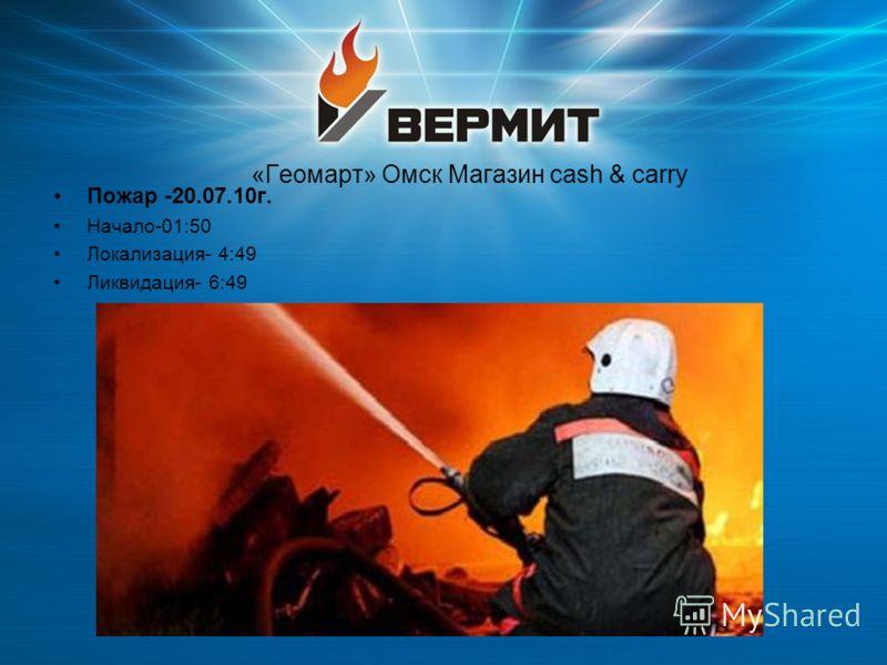 «Геомарт» Омск Магазин сash & carry Пожар -20.07.10г. Начало-01:50 Локализация- 4:49 Ликвидация- 6:49