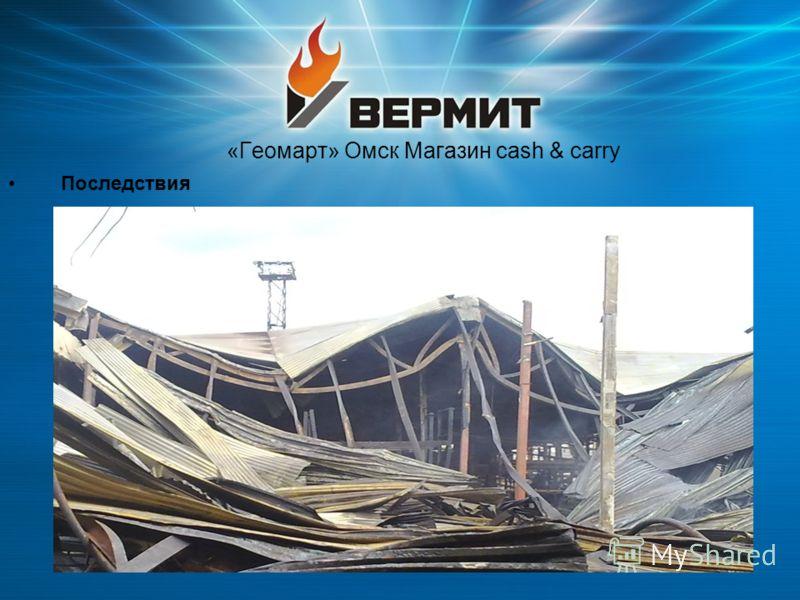 «Геомарт» Омск Магазин сash & carry Последствия