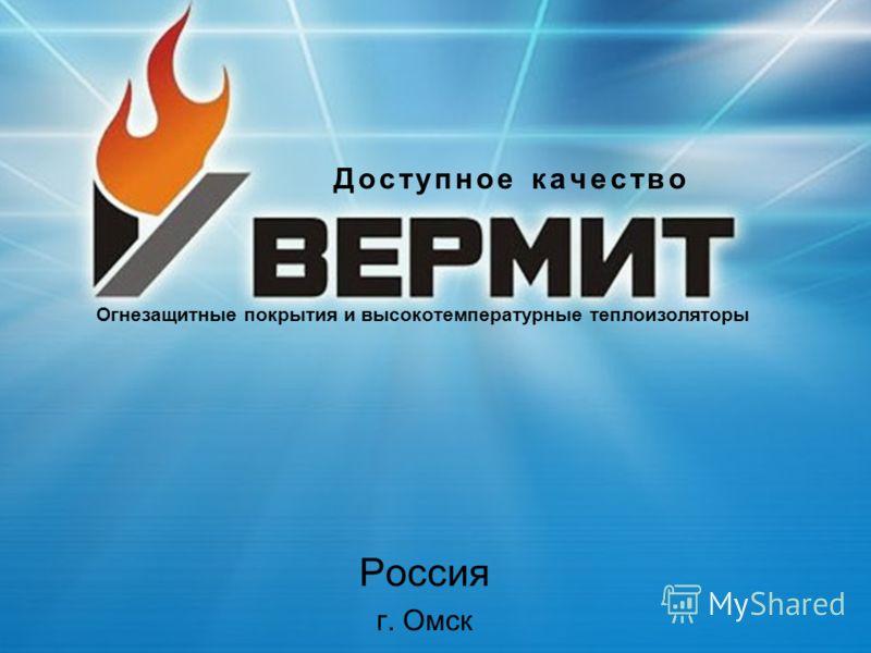 Огнезащитные покрытия и высокотемпературные теплоизоляторы Доступное качество Россия г. Омск