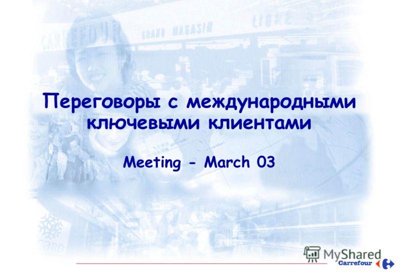 Переговоры с международными ключевыми клиентами Meeting - March 03