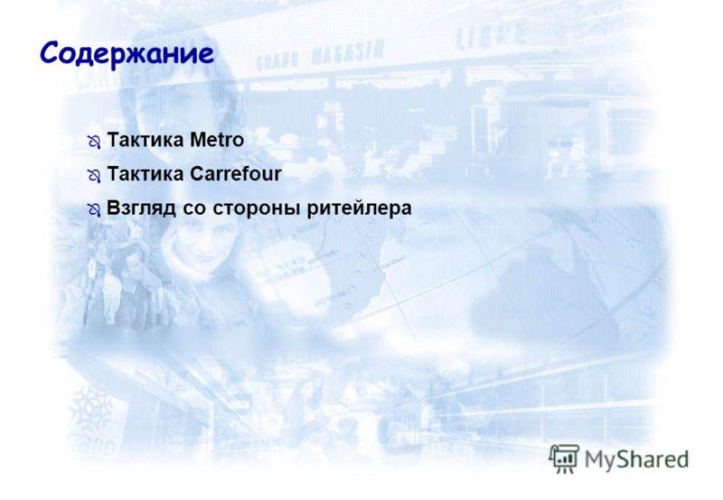 Содержание Ô Тактика Metro Ô Тактика Carrefour Ô Взгляд со стороны ритейлера