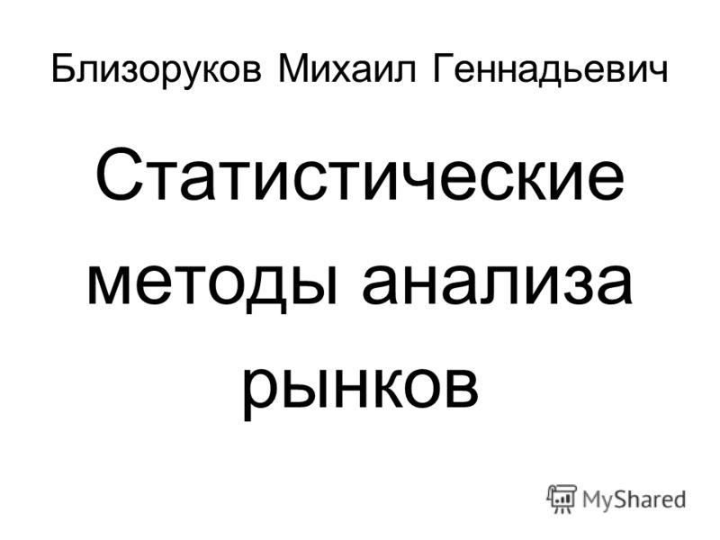 Близоруков Михаил Геннадьевич Статистические методы анализа рынков