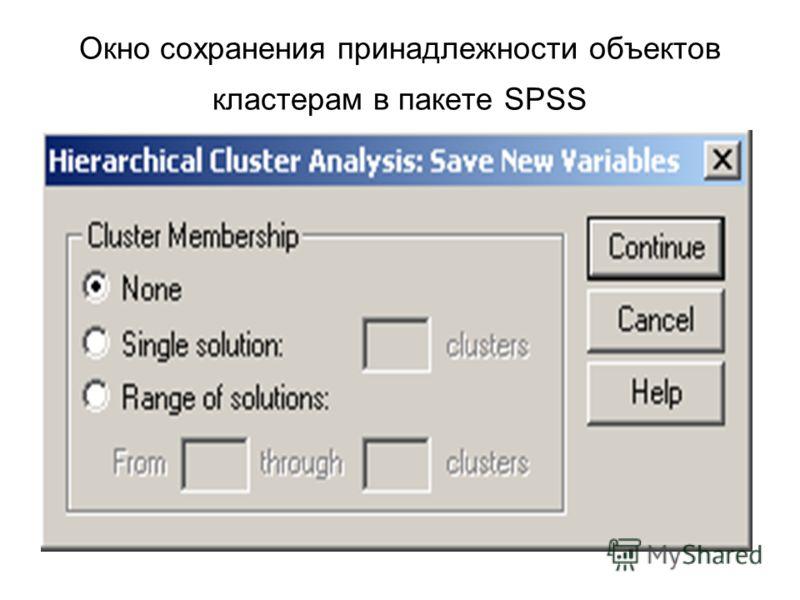 Окно сохранения принадлежности объектов кластерам в пакете SPSS
