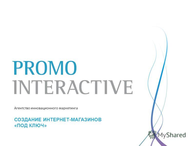 Агентство инновационного маркетинга СОЗДАНИЕ ИНТЕРНЕТ-МАГАЗИНОВ «ПОД КЛЮЧ»