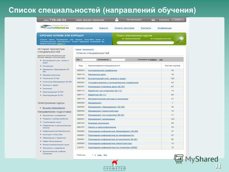 Список специальностей (направлений обучения) 11
