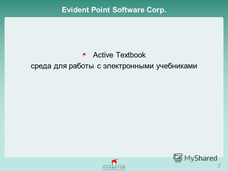 Evident Point Software Corp. 7 Active Textbook среда для работы с электронными учебниками
