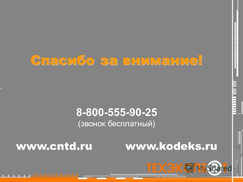 Спасибо за внимание! 8-800-555-90-25 (звонок бесплатный) www.cntd.ru www.kodeks.ru